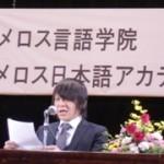 <開会の言葉:松本先生>