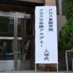 10月入学式 1